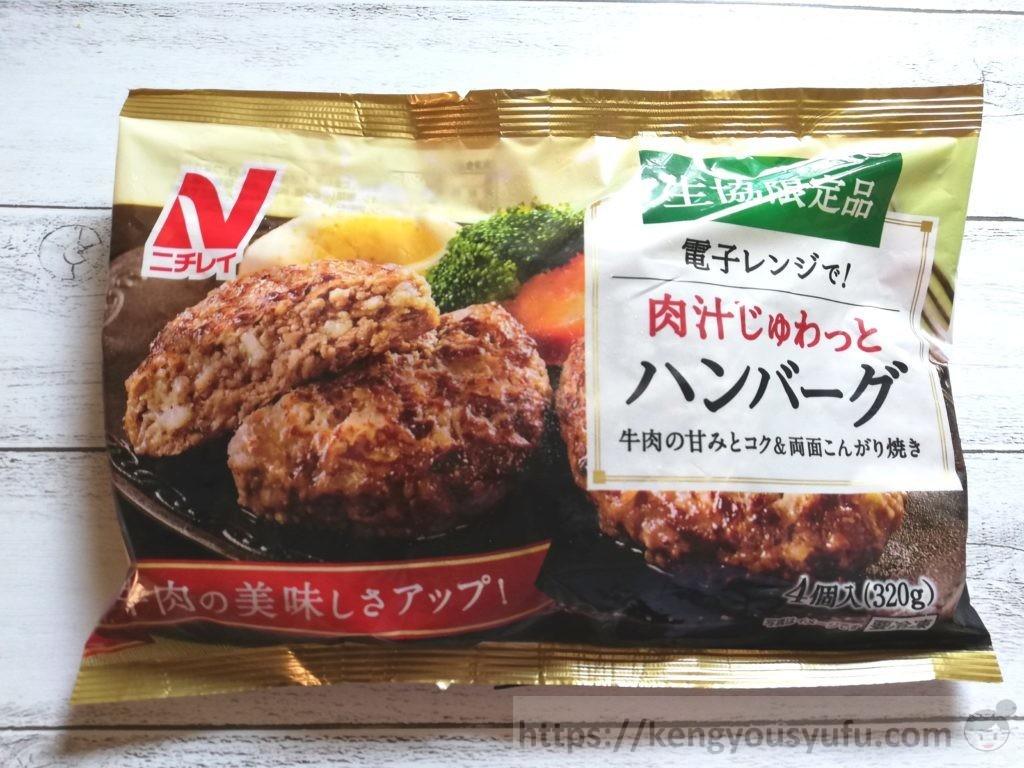 食材宅配コープデリで購入した「肉汁じゅわっとハンバーグ」パッケージ画像
