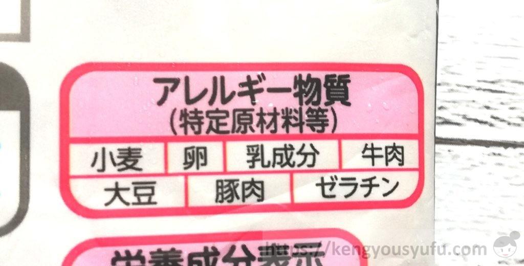 食材宅配コープデリで購入した「肉汁じゅわっとハンバーグ」アレルギー物質