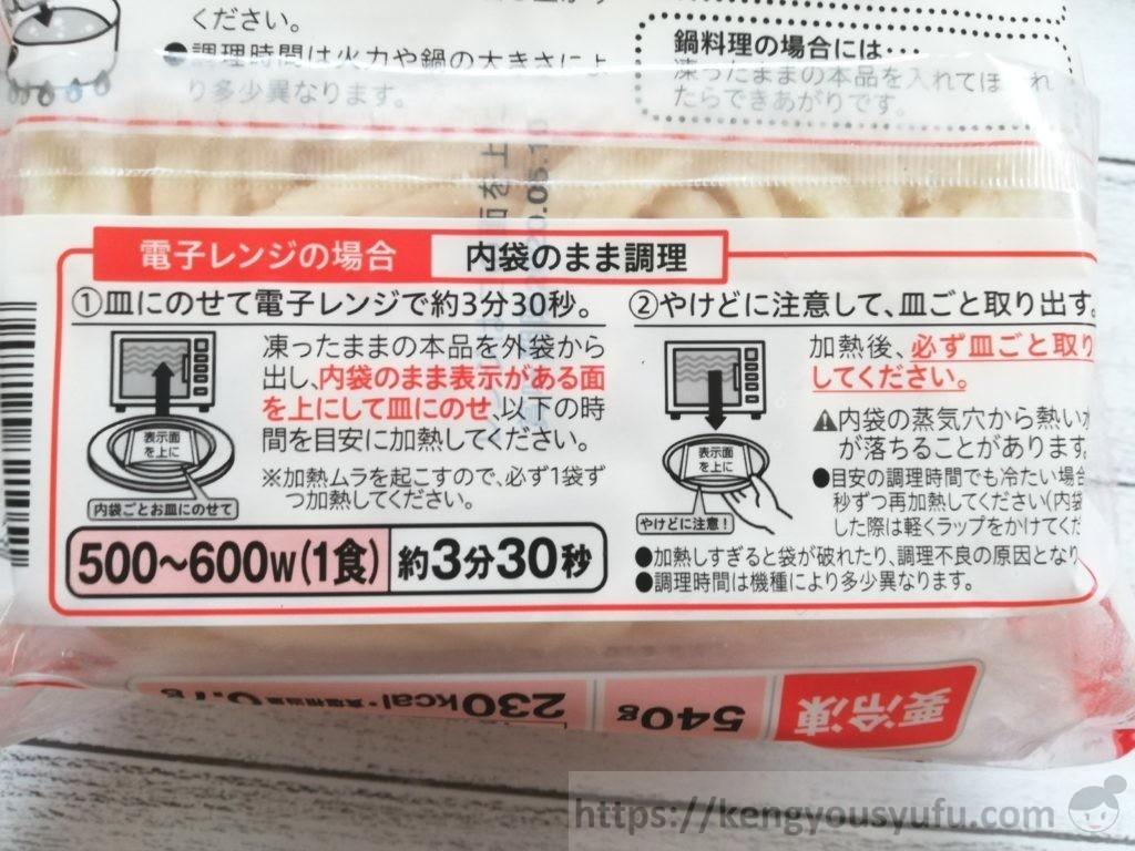 食材宅配コープデリで購入した「冷凍うどん」電子レンジで調理方法