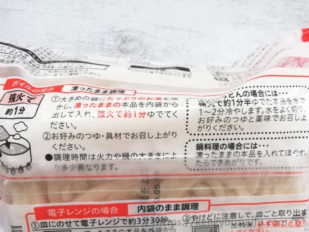 食材宅配コープデリで購入した「冷凍うどん」お湯でゆでる場合調理方法
