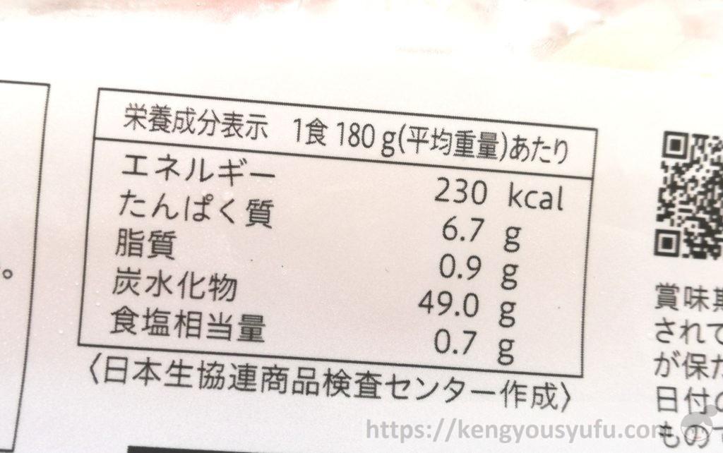 食材宅配コープデリで購入した「冷凍うどん」栄養成分表示
