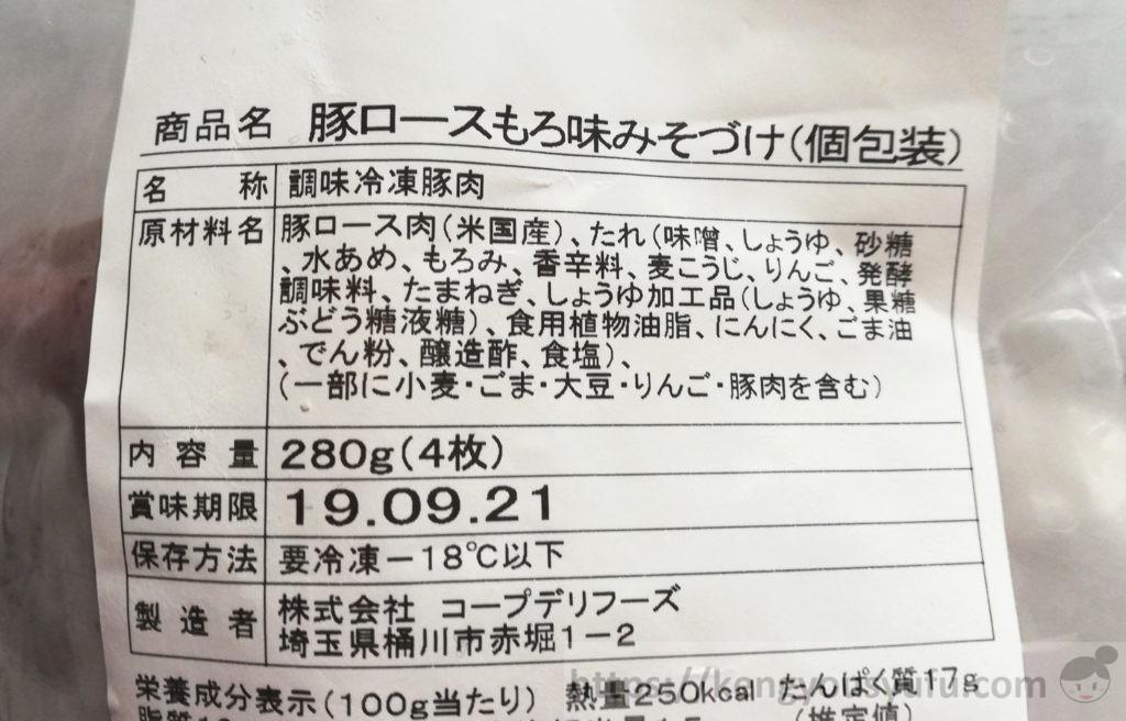食材宅配コープデリで購入した「豚ロースもろ味味噌づけ」原材料