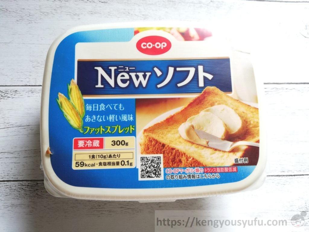 食材宅配コープデリで購入した「NEWソフト」新パッケージ画像