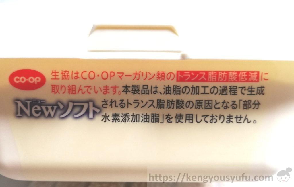 食材宅配コープデリで購入した「NEWソフト」マーガリンの特徴