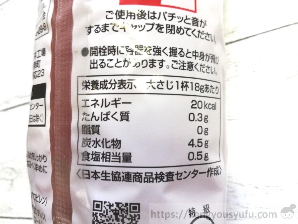 食材宅配コープデリで購入した「トマトケチャップ」栄養成分表示