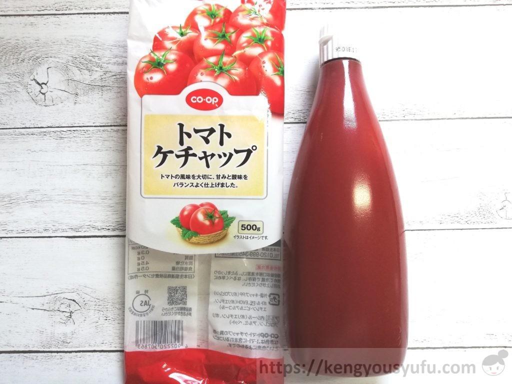 食材宅配コープデリで購入した「トマトケチャップ」外袋から出した画像