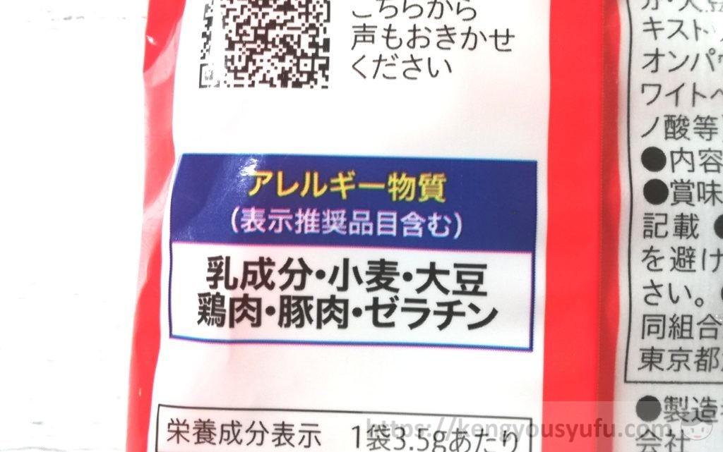 食材宅配コープデリで購入した「鶏ガラスープ」アレルギー物質