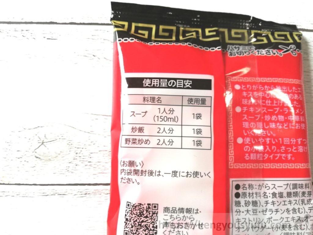 食材宅配コープデリで購入した「鶏ガラスープ」使う分量の目安