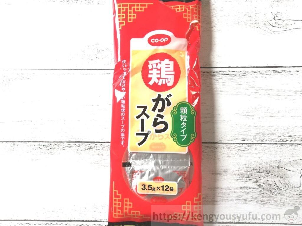 食材宅配コープデリで購入した「鶏ガラスープ」パッケージ画像