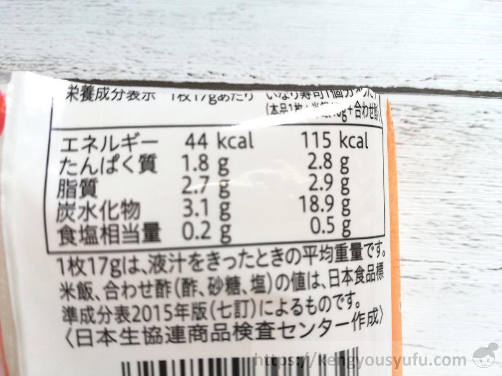 食材宅配コープデリ「ふっくら味付いなりあげ」栄養成分表示