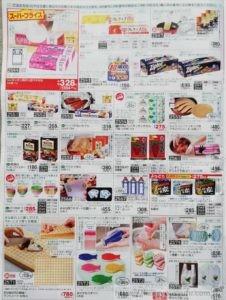 食材宅配コープデリ「キッチン消耗品」