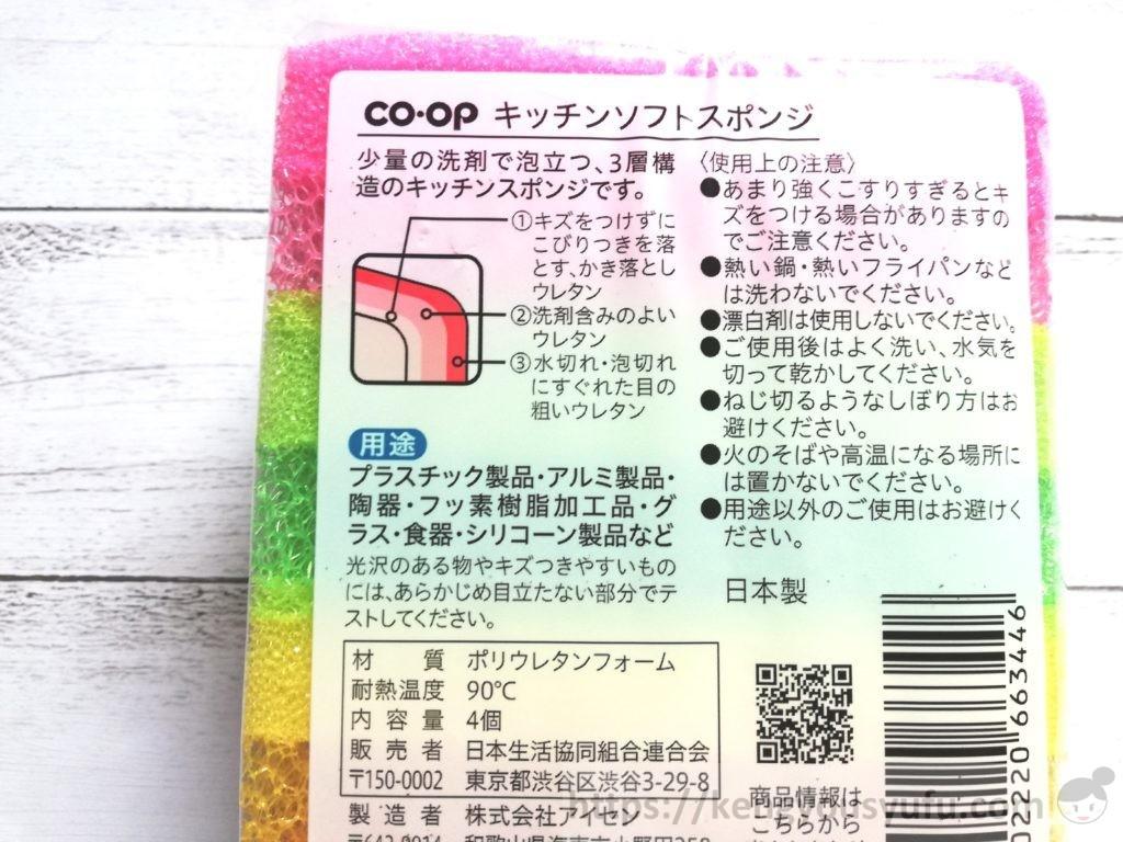 食材宅配コープデリで購入した「キッチンソフトスポンジ」特徴