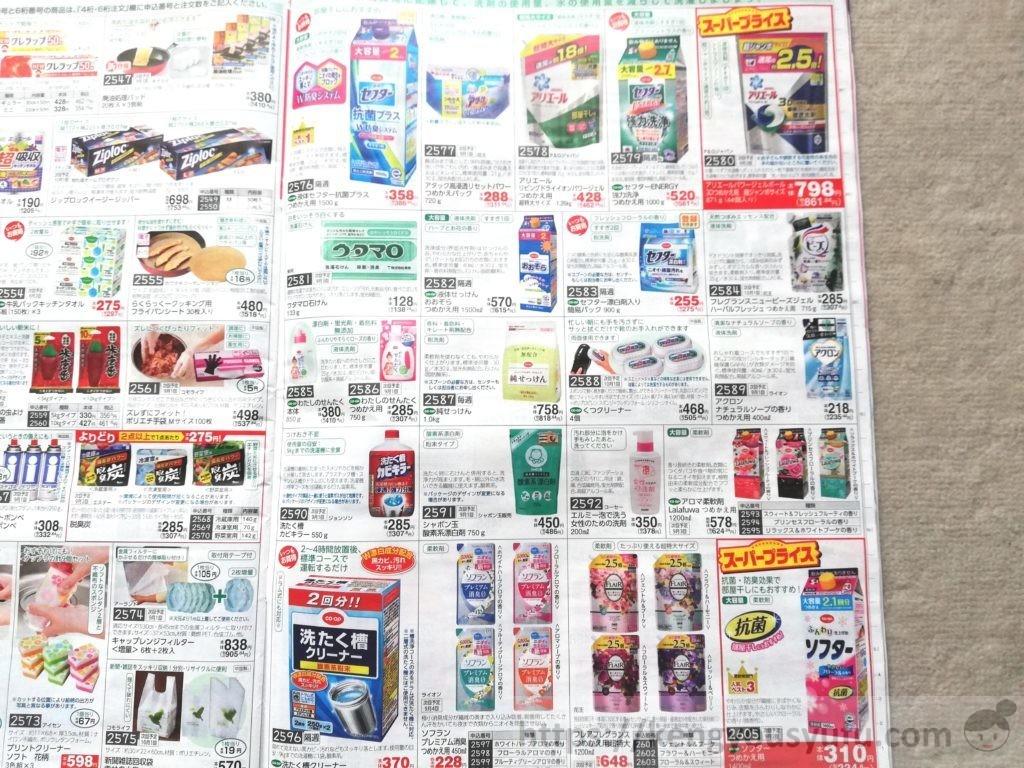 食事合宅配コープデリメインカタログハピ・デリ 洗濯洗剤