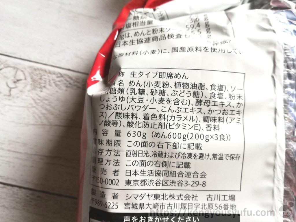 食材宅配コープデリで購入した「国産素材焼うどんしょうゆ味」原材料