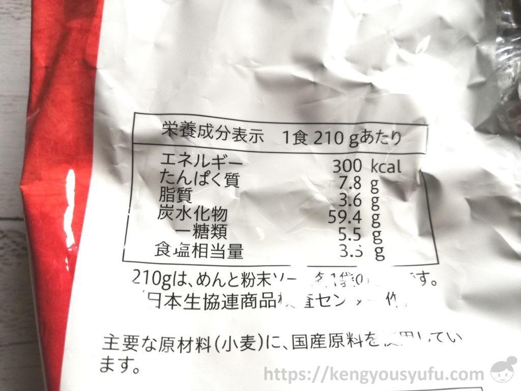 食材宅配コープデリで購入した「国産素材焼うどんしょうゆ味」栄養成分表示