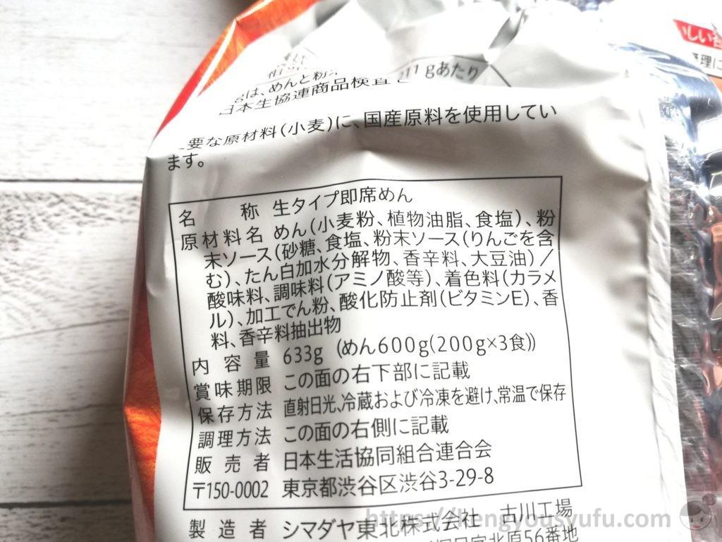 食材宅配コープデリで購入した「【国産素材】焼うどんお好みソース味」原材料