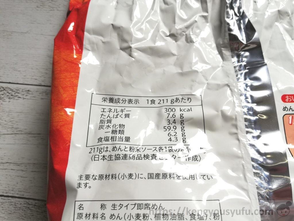 食材宅配コープデリで購入した「【国産素材】焼うどんお好みソース味」栄養成分表示