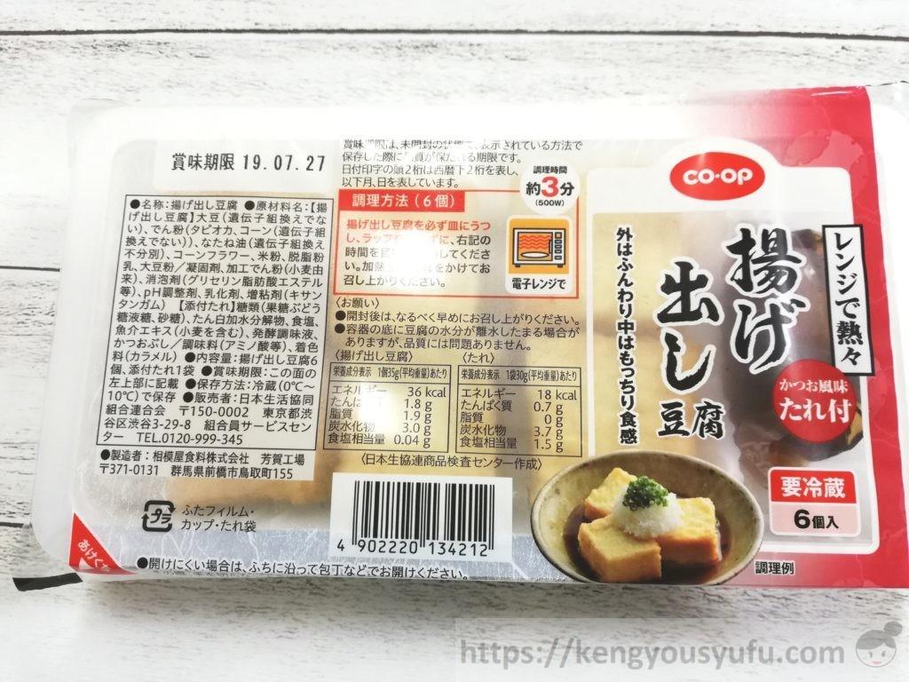 食材宅配コープデリで購入した「揚げ出し豆腐」パッケージ画像