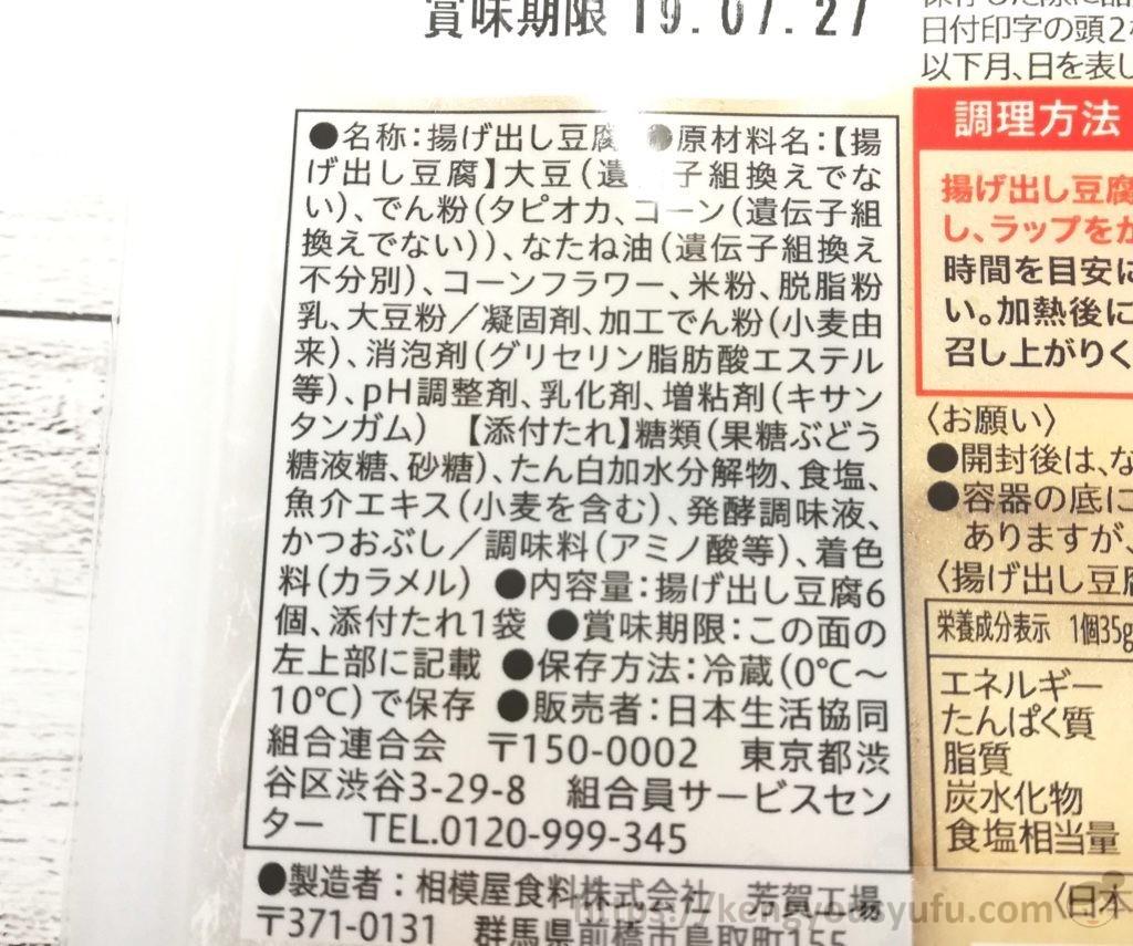 食材宅配コープデリで購入した「揚げ出し豆腐」原材料