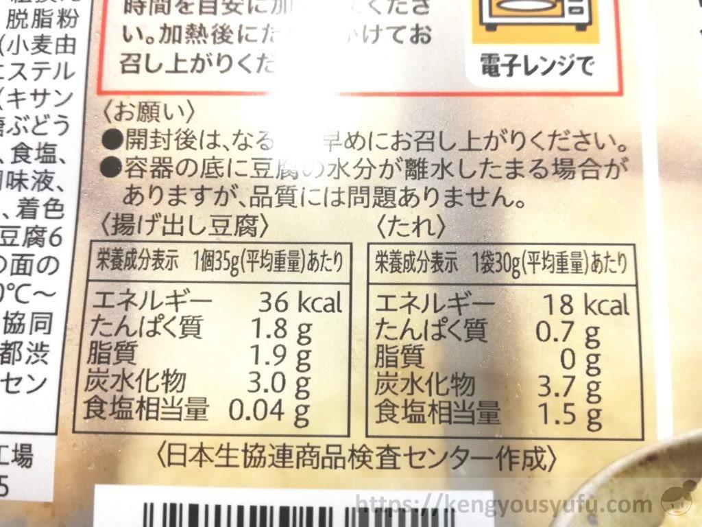 食材宅配コープデリで購入した「揚げ出し豆腐」栄養成分表示