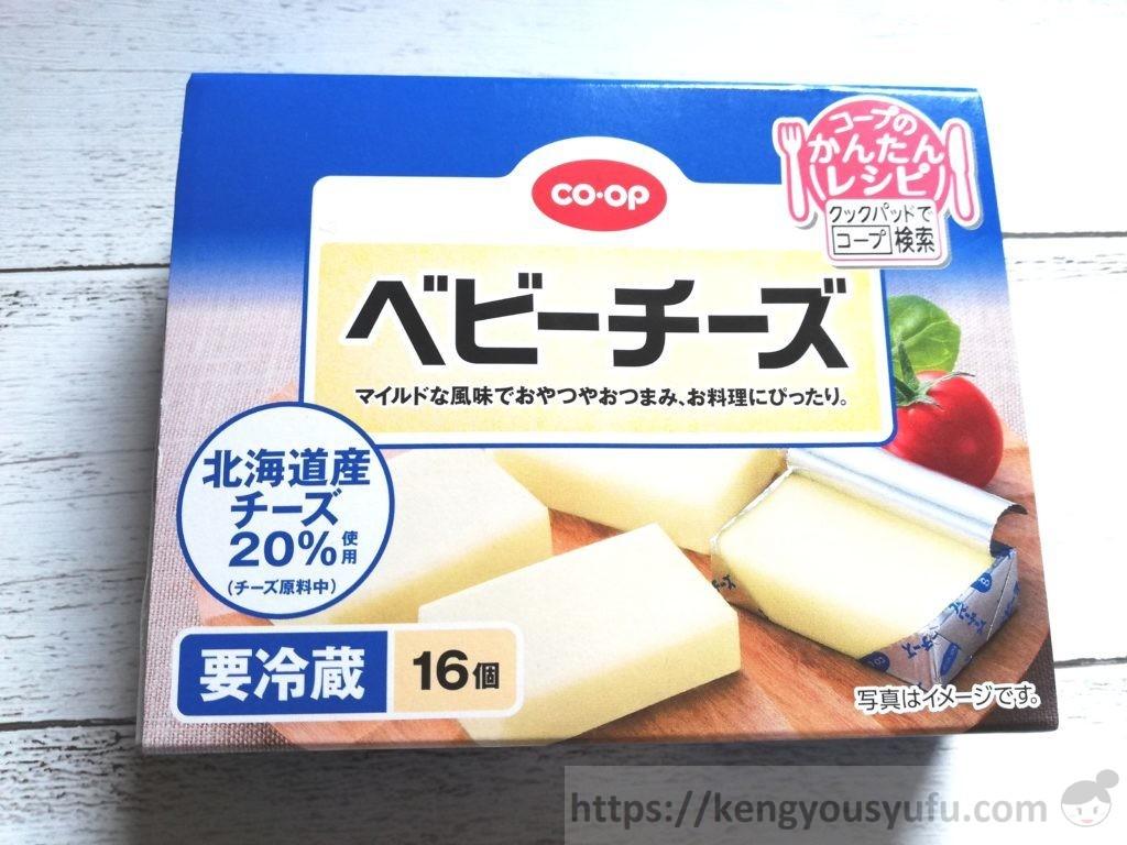 食材宅配コープデリで購入した「ベビーチーズ」パッケージ画像