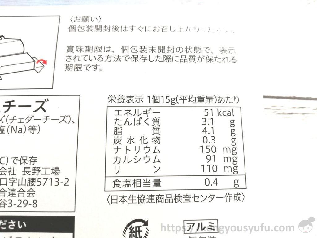 食材宅配コープデリで購入した「ベビーチーズ」栄養成分表示