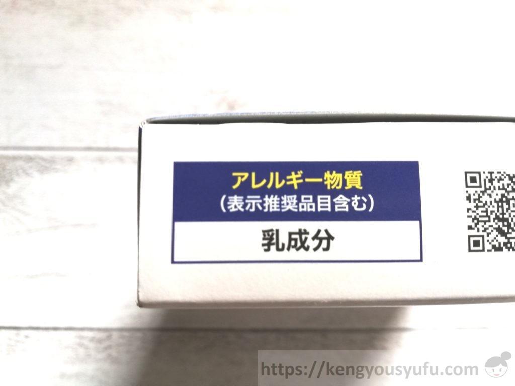 食材宅配コープデリで購入した「ベビーチーズ」アレルギー物質