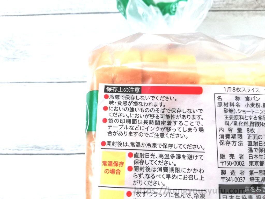食材宅配コープデリで購入した「毎日食パン」保存上の注意点
