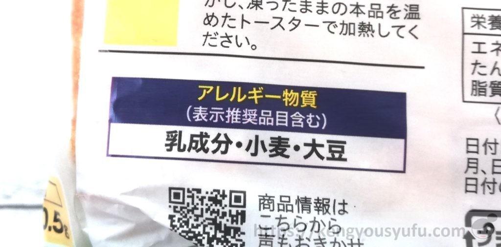食材宅配コープデリで購入した「毎日食パン」アレルギー物質