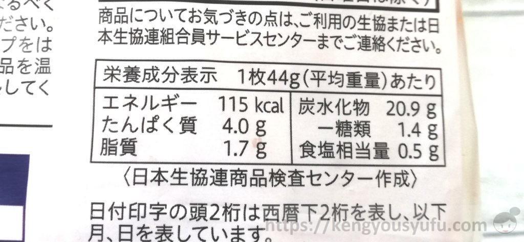 食材宅配コープデリで購入した「毎日食パン」栄養成分表示