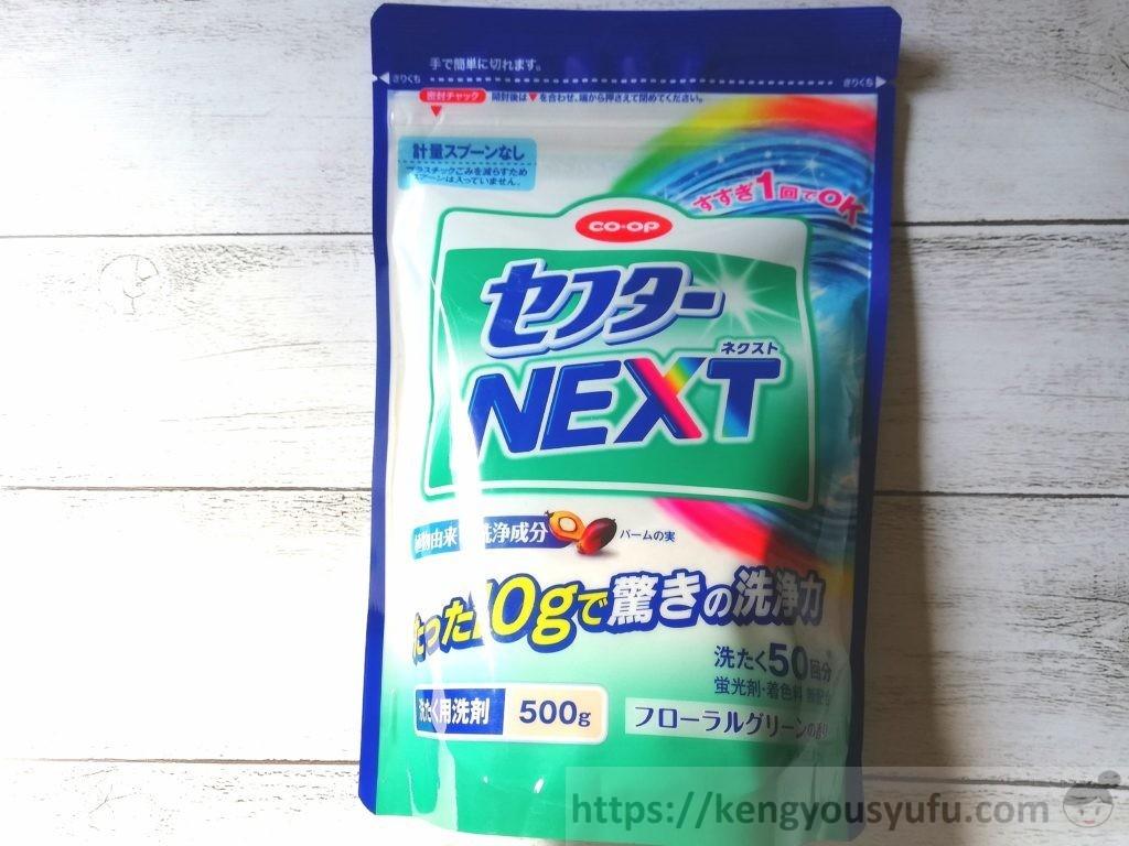 食材宅配コープデリで購入した「セフターNEXT」パッケージ画像