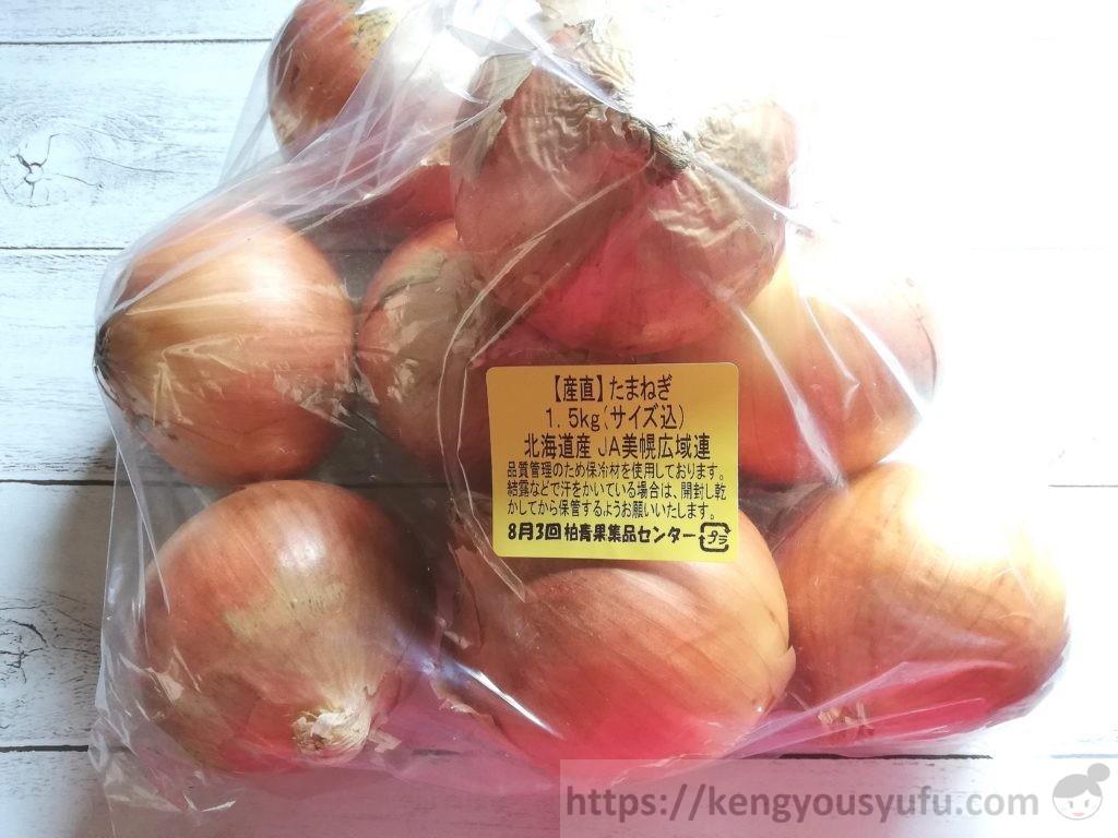 【食材宅配コープ】野菜・果物がとっても新鮮でおいしい!なのに値段が安い!玉ねぎ