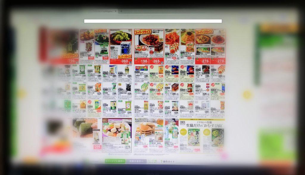 コープWEBカタログをパソコン大画面で見た画像