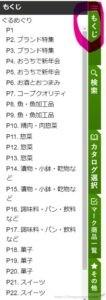 食材宅配コープデリのWEBカタログ「目次」