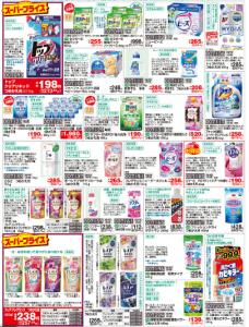 ある週のコープデリ 洗剤の値段