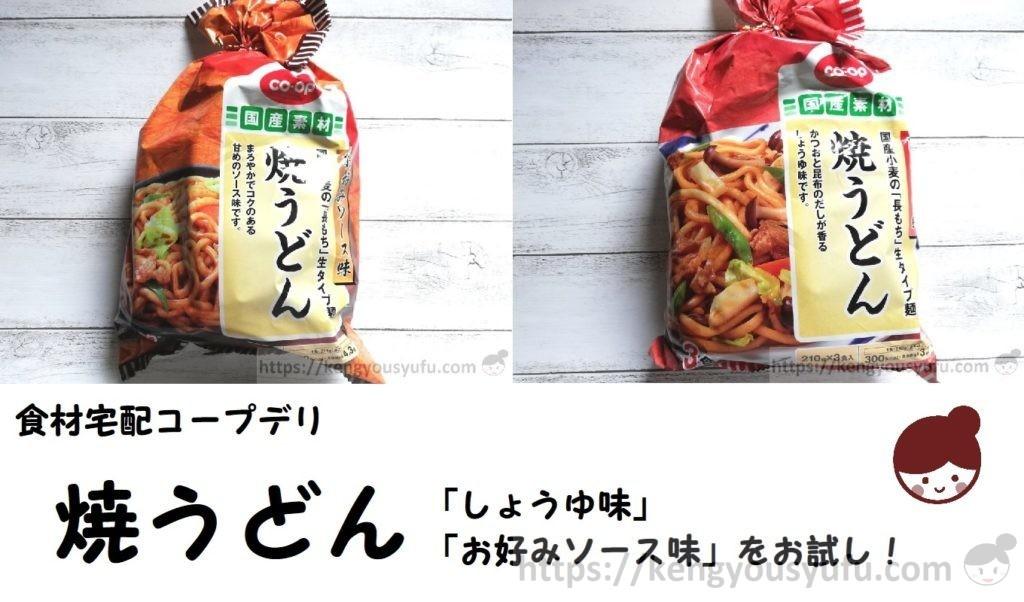 【コープ国産素材】焼きうどん 食感モチモチ常温保存可能!こりゃ便利!
