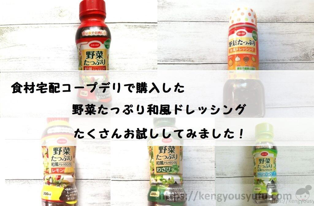 コープ「野菜たっぷり和風ドレッシング」どんな料理も箸が止まらない!