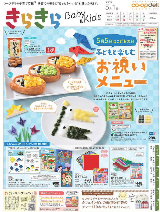 コープデリ子ども用品のカタログ「きらきらBaby & Kids」WEBカタログ