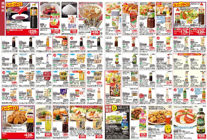コープデリのメインカタログ「ハピ・デリ」の調味料コーナーの画像