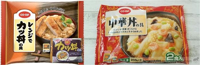 食材宅配コープデリカツ丼の具と中華丼の具