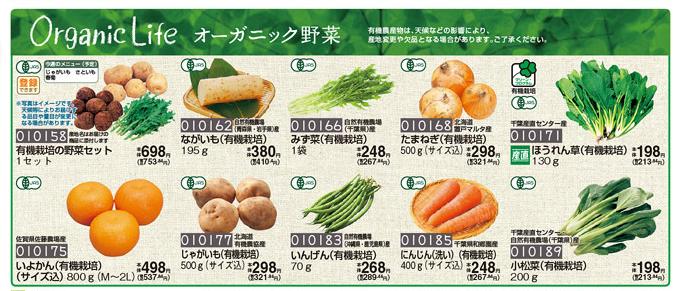 コープデリ オーガニック野菜