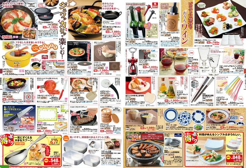 食材宅配コープデリのキッチン用品特集 キャロットカタログ