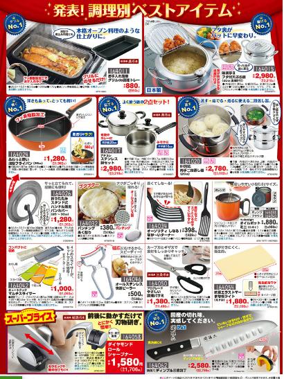 食材宅配コープデリのキッチン用品特集の画像