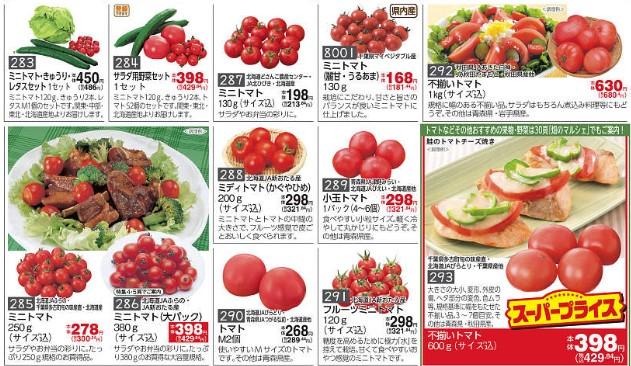 食材宅配コープデリの野菜 ハピ・デリのトマトカタログ