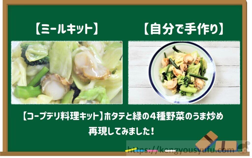 【コープ簡単料理キット】ホタテと緑の4種野菜のうま炒め 野菜が美味だったので再現してみた!