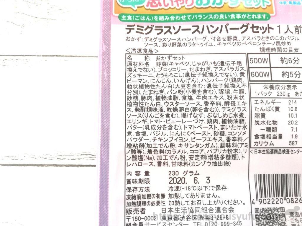 食材宅配コープデリの「デミグラスソースハンバーグ」冷凍弁当 原材料