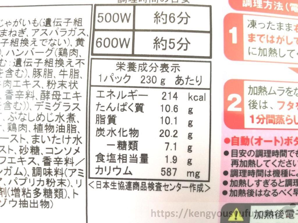 食材宅配コープデリの「デミグラスソースハンバーグ」冷凍弁当 栄養成分表示