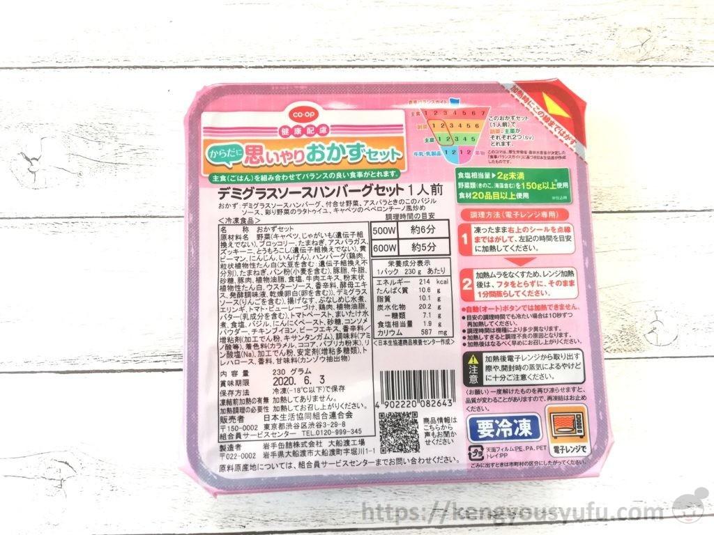 食材宅配コープデリの「デミグラスソースハンバーグ」冷凍弁当 パッケージ画像