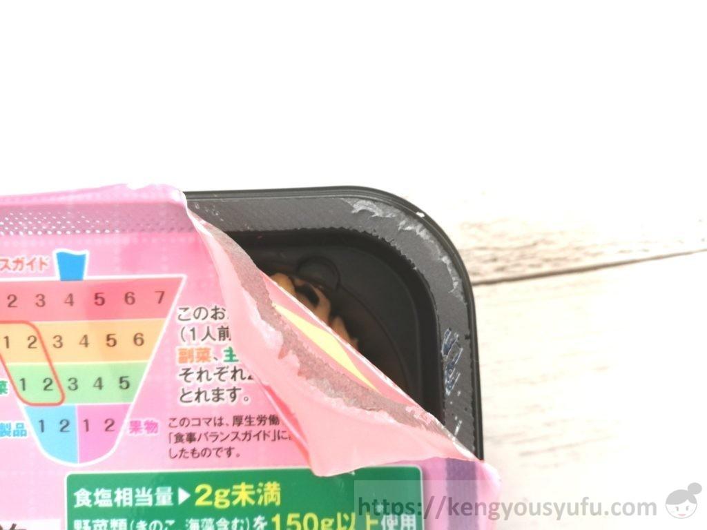 食材宅配コープデリの「デミグラスソースハンバーグ」冷凍弁当加熱前の画像
