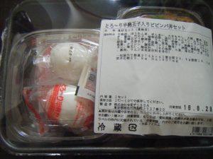 兼業主婦の食材宅配体験談 コープデリ とろ~り半熟玉子入りビビンバ丼をつくってみたよ!